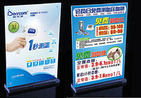 测血压血糖桌牌宣传页