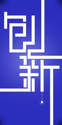 创新个性字体设计