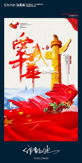 创意爱我中华国庆节宣传海报设计 PSD