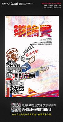 创意简约校园辩论赛宣传海报