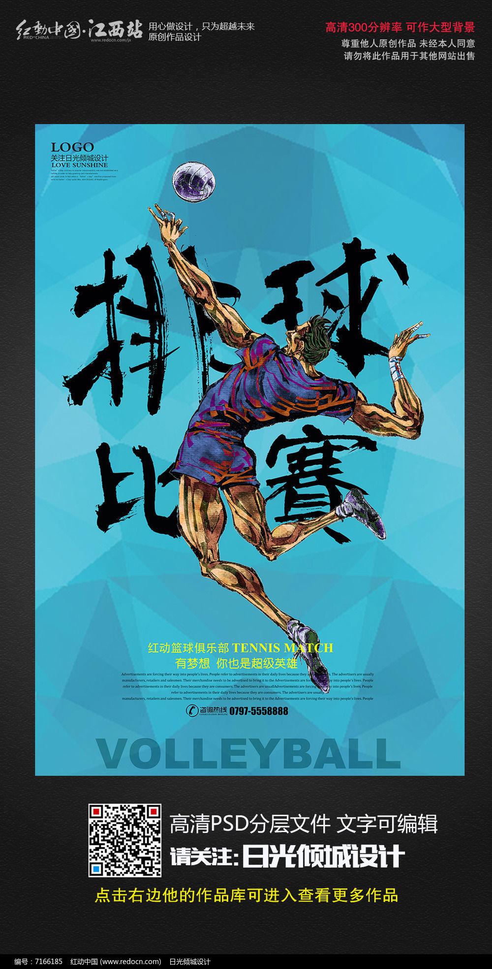 创意排球招生比赛宣传海报素材下载 编号7166185 红动网