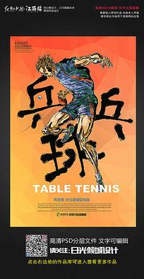 创意乒乓球培训招生比赛宣传海报