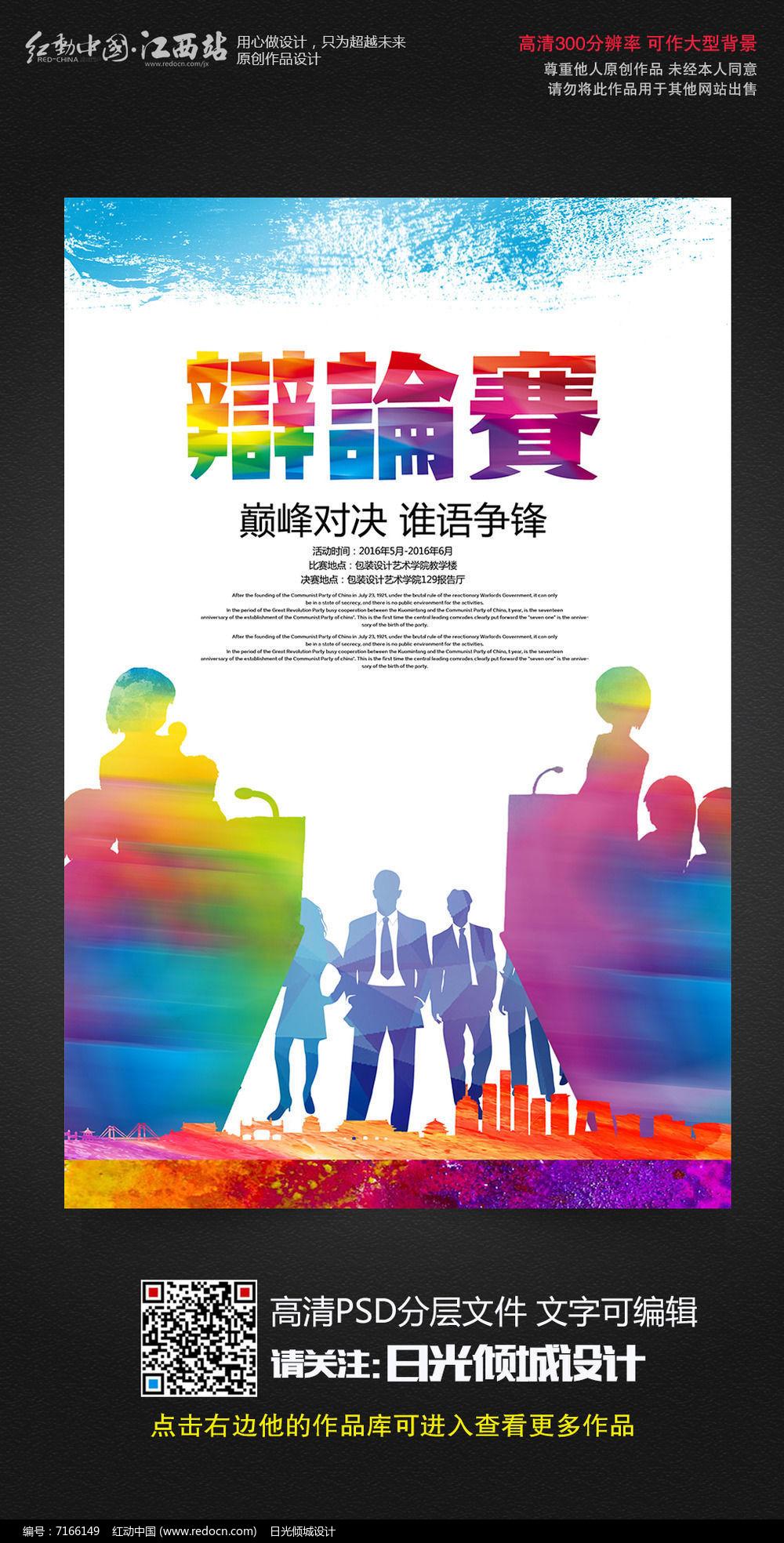 创意校园辩论赛宣传海报图片