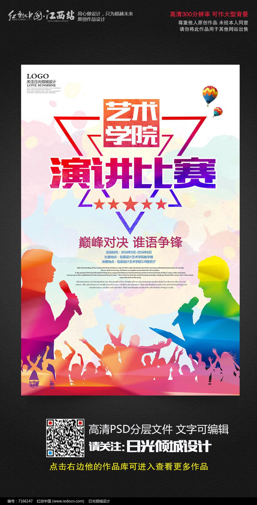 创意校园演讲比赛宣传海报图片