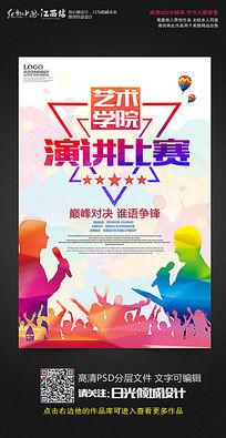 创意校园演讲比赛宣传海报