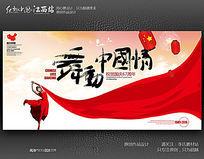 大气创意舞动中国情国庆节背景设计