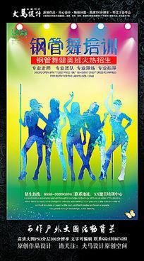 钢管舞培训招生海报
