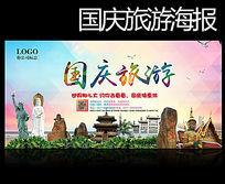 国庆旅游宣传海报设计