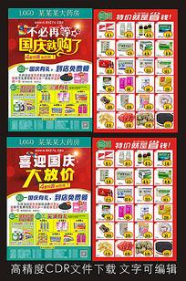 国庆药店促销活动宣传单设计