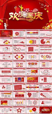红色节日庆典欢度国庆ppt模板