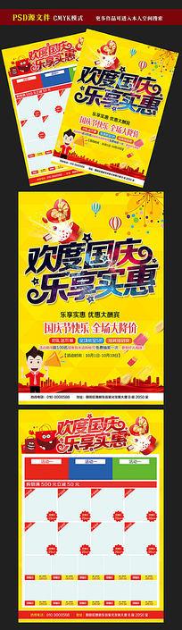 欢度国庆超市宣传单设计