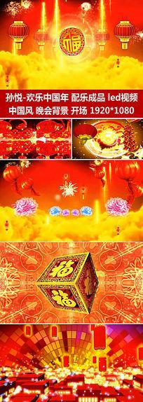 欢乐中国年舞台背景led动态视频中国风年会开场大红灯笼