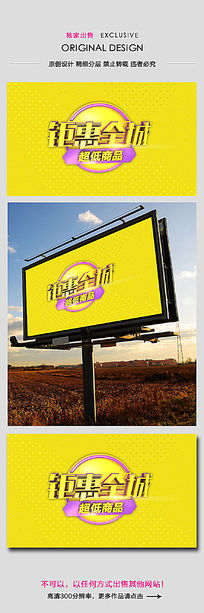 钜惠全城超低商品促销海报设计