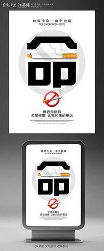 简约吸烟有害健康公益海报