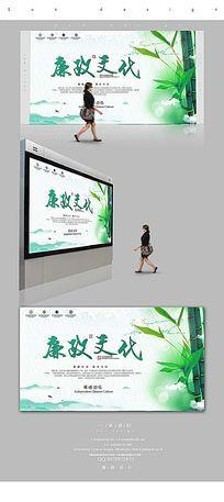 简约中国风廉政文化宣传海报设计PSD