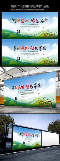 节能减排绿色出行公益宣传海报展板