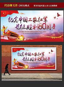 纪念工农红军长征胜利80周年海报