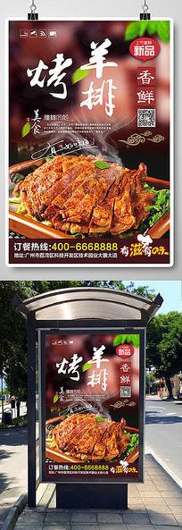 烤羊排美食海报