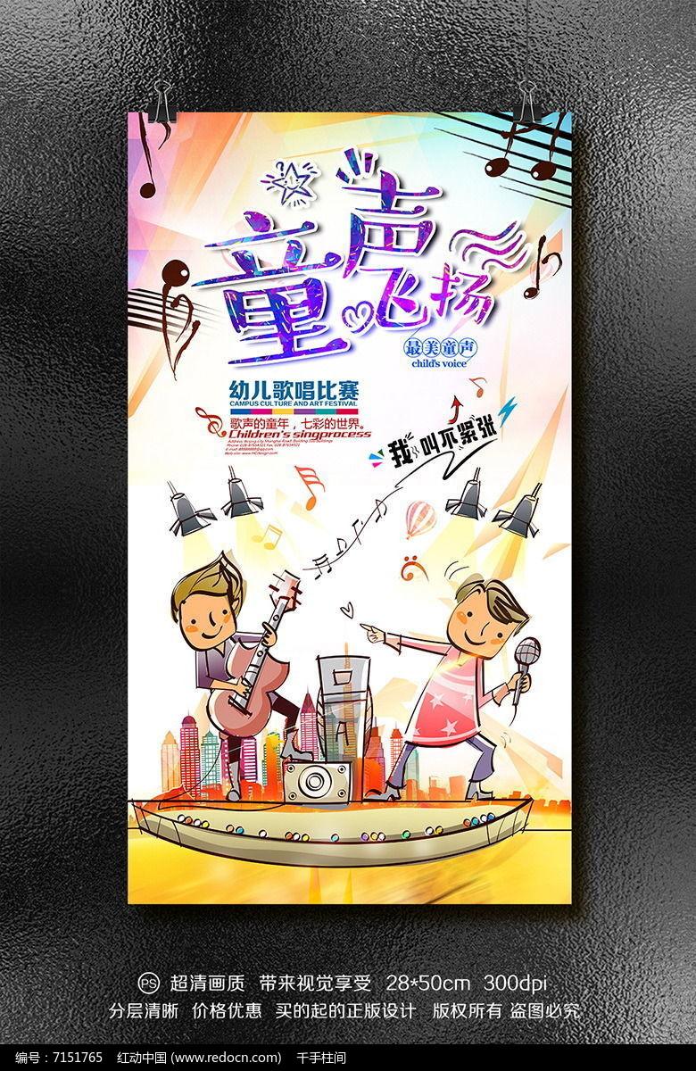 卡通幼儿歌唱比赛宣传海报