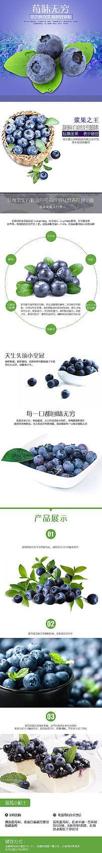 蓝莓宝贝详情页设计