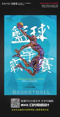 蓝色篮球争霸赛篮球比赛宣传海报