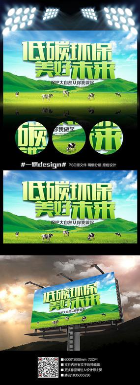 绿色健康低碳环保海报