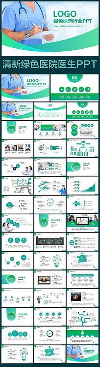 绿色清新医疗药品卫生医学ppt模板设计