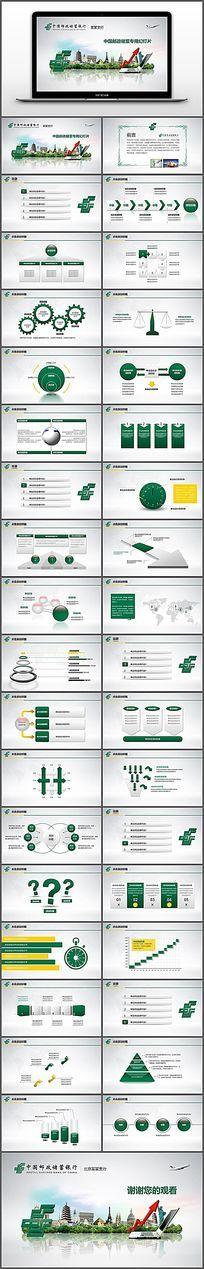绿色中国邮政储蓄银行通用PPT模板