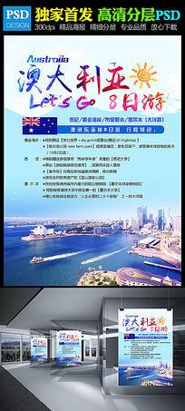 美丽澳大利亚之旅宣传海报