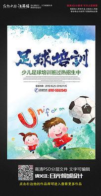 少儿足球培训班招生宣传海报