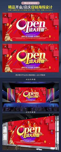 盛大开业广告宣传海报设计