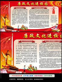 升国旗红色廉政文化进校园党建宣传栏