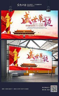 盛世华诞国庆炫彩海报设计素材