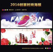 时尚促销宣传海报首页设计