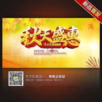 时尚?#20301;?#31179;天盛惠秋季促销海报设计