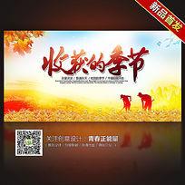 时尚中国风收获的季节秋天秋季海报设计