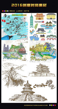 手绘旅游景点素材图片下载