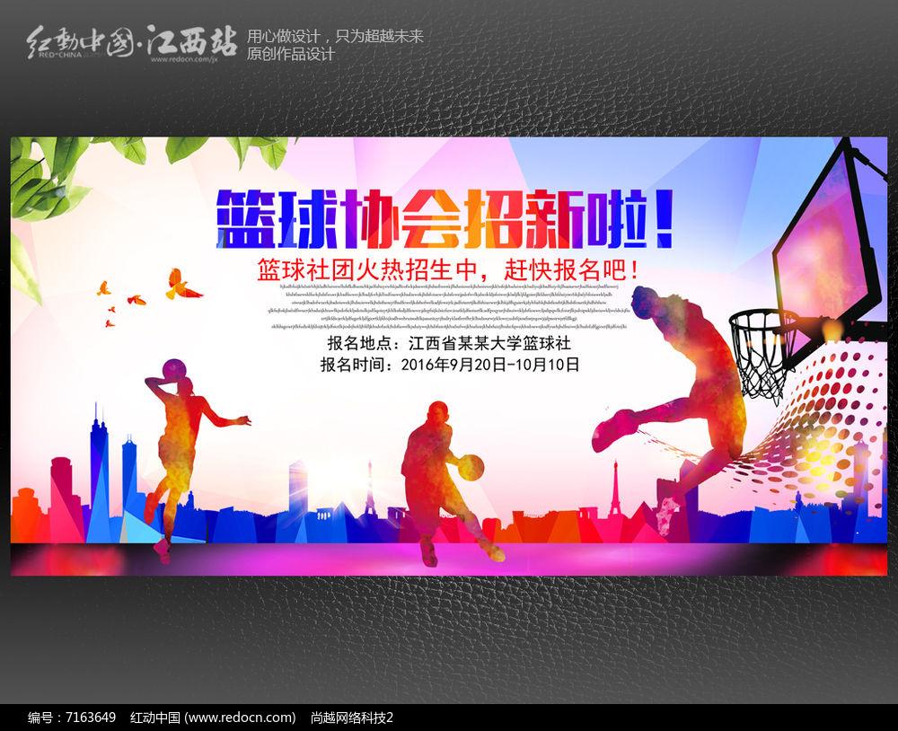 水彩篮球协会招新海报设计
