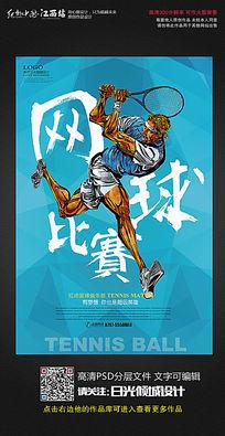 网球培训班招生比赛宣传海报
