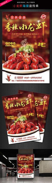 小龙虾海报宣传单