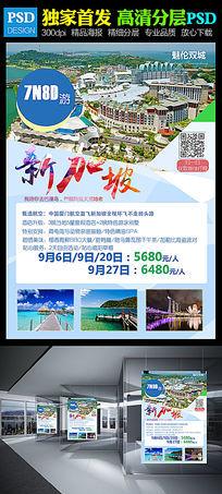 新加坡旅游广告