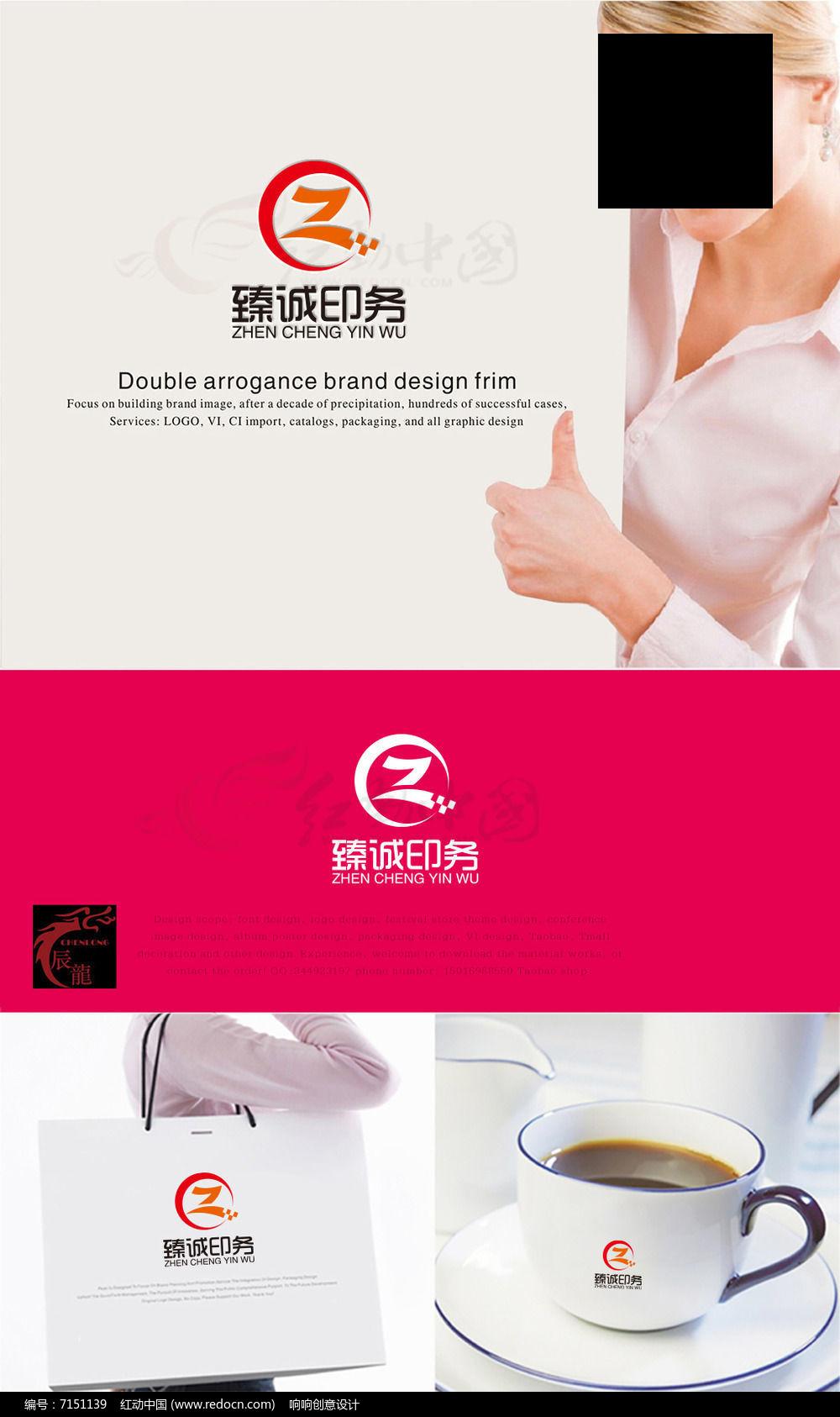 印刷公司标志logo设计图片