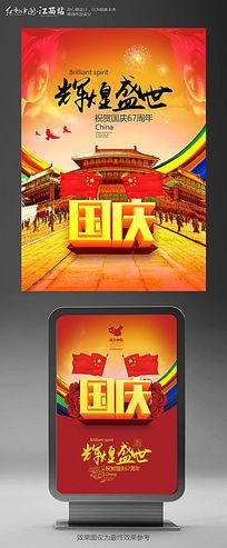 中国风辉煌盛世国庆节宣传海报设计
