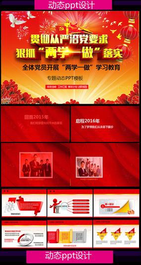 中国共产党章程党章党规学习解读PPT pptx