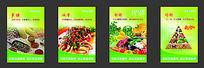 中华饮食文化展板设计