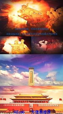最新震撼大气国庆节建国67周年AE片头