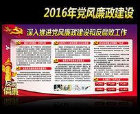 2016年党风廉政建设宣传栏板报
