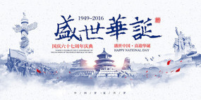2016年蓝色中国风国庆活动背景 PSD