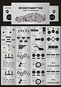 4S店汽车PPT模板设计