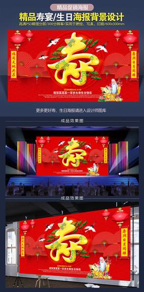 百岁寿宴背景海报设计